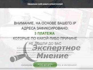 Официальная служба возврата интернет-платежей отзывы