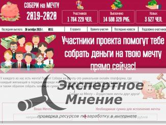 Проект Собери на Мечту 2019-2020