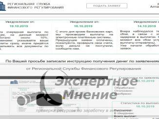 Региональная Служба Финансового Регулирования отзывы