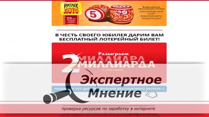 Русское Лото в честь юбилея дарит бесплатный лотерейный билет