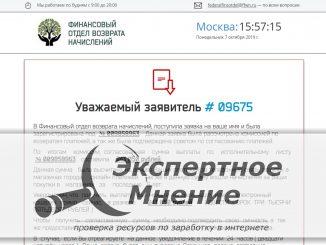 Финансовый Отдел Возврата Начислений сумма выплаты по исполнительному листу 243 050 рублей