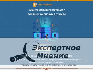BTC - PREMIUM МАЙНИНГ БИТКОЙНОВ отзывы