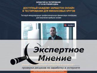 BankBoard Limited Research Заработок на тестировании от 58 500 рублей в день