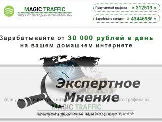 MAGIC TRAFFIC БИРЖА КУПЛИ-ПРОДАЖИ ИНТЕРНЕТ-ТРАФИКА
