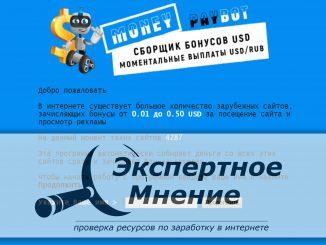 MONEY PAYBOT Сборщик Бонусов USD Моментальные выплаты