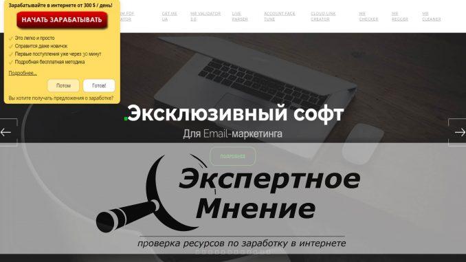 Лицензия Power Kit - мощный комплект программ для маркетинга