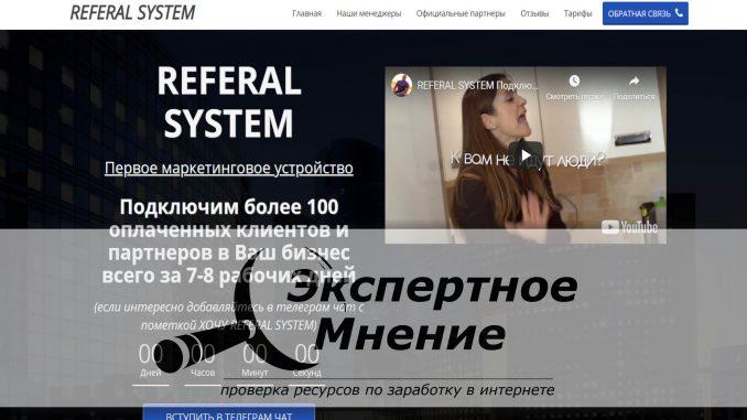 Referal System Геннадий Мельников и Павел Громов отзыв