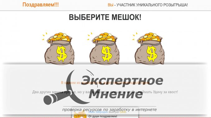YourLuck.Best розыгрыш 10 000 рублей ВЫБЕРИТЕ МЕШОК!