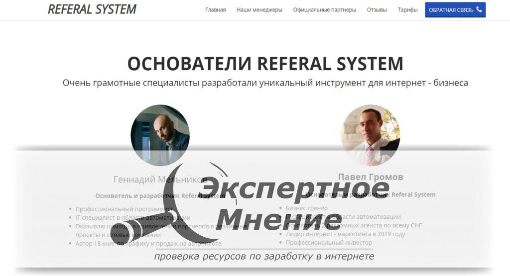 referral system геннадий мельников