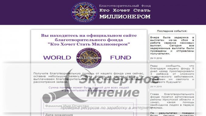 Благотворительный Фонд Кто Хочет Стать МИЛЛИОНЕРОМ WORLD FUND