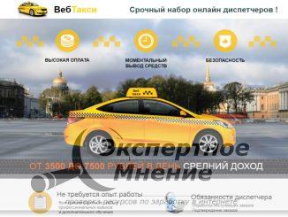 ВебТакси - Срочный набор онлайн диспетчеров Веб Такси