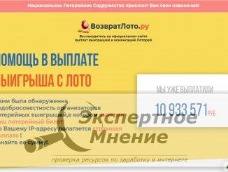 ВозвратЛото.ру Национальное Лоторейное Содружество