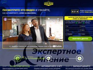 Клик на миллион отзывы. Владимир Соколов клик на миллион Андрей Копылов клик на миллион