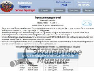 Национальная Платежная Система Переводов официально информирует Вас о том, что нам была передана на Ваше имя денежная сумма в размере 127 658 рублей.jpg