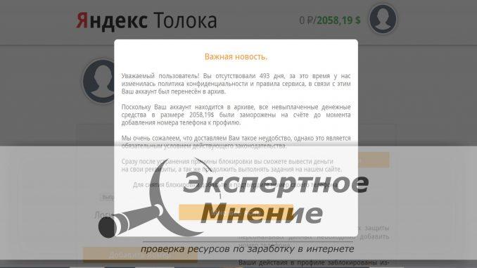 Поддельная Яндекс Толока
