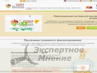 СуперКопилка — реальные отзывы о superkopilka.com