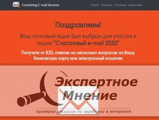 Счастливый e-mail 2020