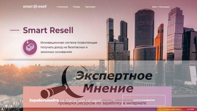 Торги по банкротству Smart Resell отзывы