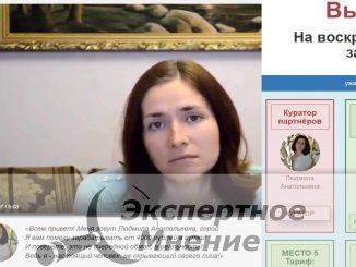 людмила анатольевна алена калинина заработок на sms кодах от 4000 рублей в сутки