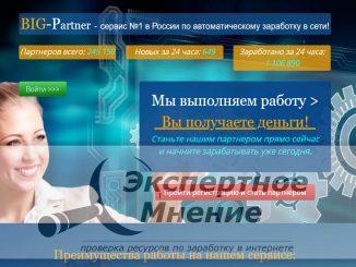 BIG-Partner - сервис №1 в России по автоматическому заработку в сети