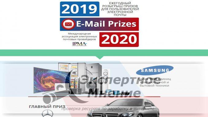 E-Mail Prizes 2020. Международная ассоциация электронных почтовых провайдеров IPMA