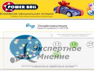 PowerBall - US loteryonline. Всемирная официальная лотерея