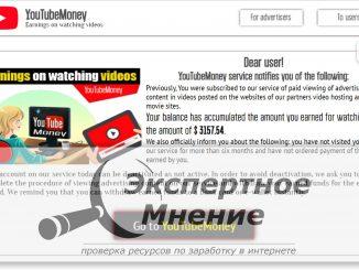 Scam YouTubeMoney Earnings on watching videos