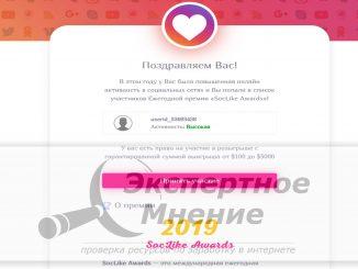 SocLike Awards Ежегодная премия онлайн активности