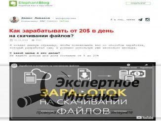 Денис Ливаков. Как зарабатывать от 20$ в день на скачивании файлов отзывы