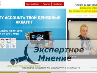 Дмитрий Богданов и Money Account