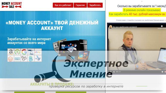 Дмитрий Богданов и Money Account