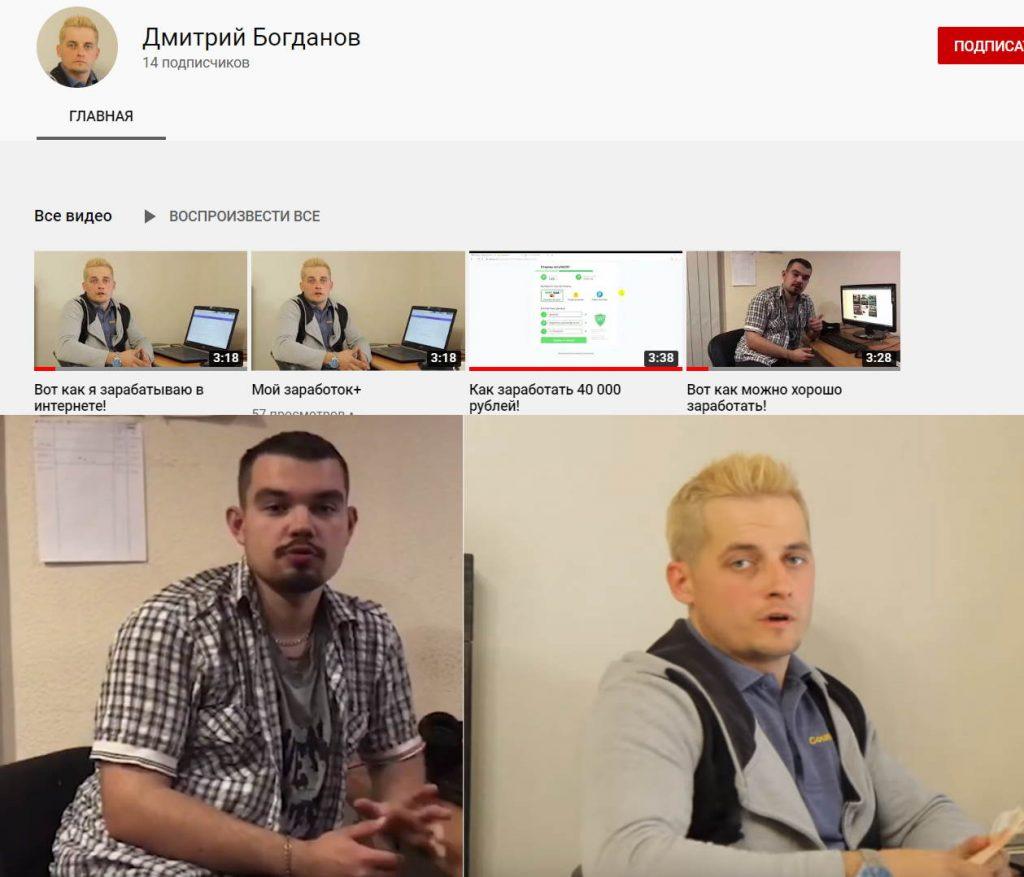 Дмитрий Богданов Money Account отзывы