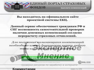 ЕДИНЫЙ ПОРТАЛ СТРАХОВЫХ ФОНДОВ ЕКЦ отзывы