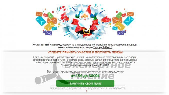 Компания Mail Giveaway Ежегодная новогодняя акция Happy E-MAIL