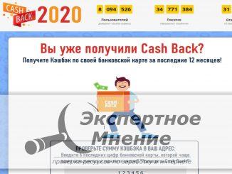 Крупнейший Cash Back 2020