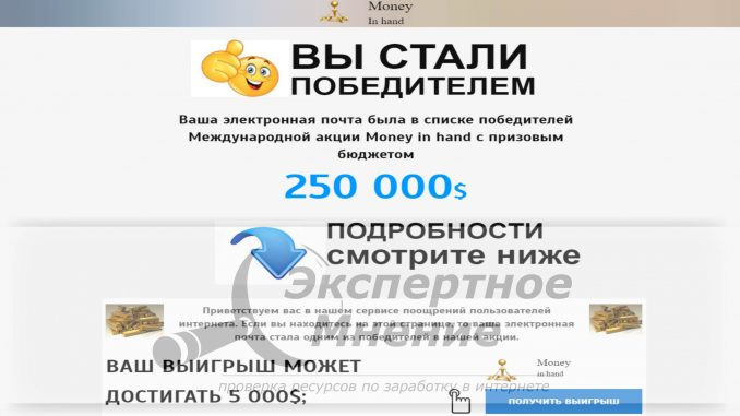 Международная акция Money in hand