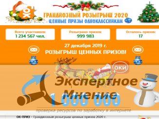 ОК-ПРИЗ - Грандиозный розыгрыш ценных призов 2020 г. Ценные призы Одноклассникам