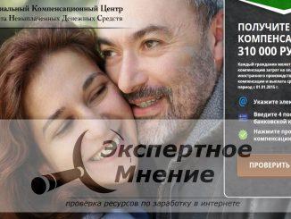 Официальный Компенсационный Центр Возврата Невыплаченных Денежных Средств отзывы
