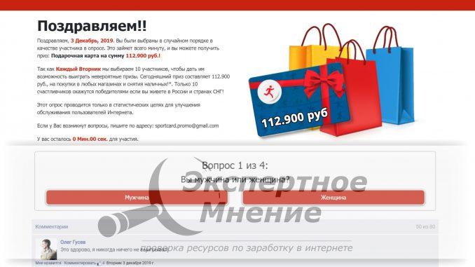 Подарочная карта на сумму 112.900 руб