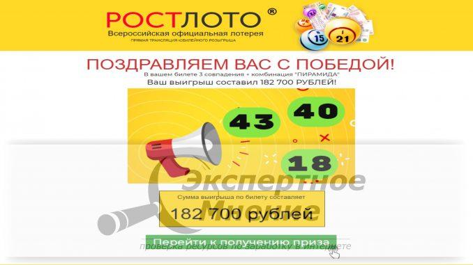 РОСТЛОТО Всероссийская официальная лотерея