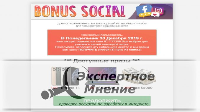 Bonus Social отзывы
