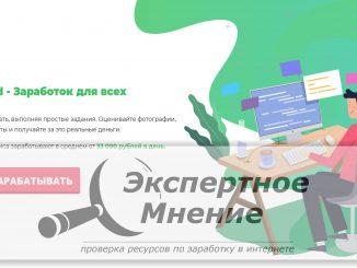 PhotoDroid - Заработок для всех