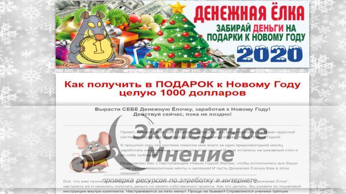 Денежная Ёлка Забирай деньги на подарки к Новому Году 2020