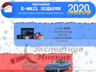 Ежегодные E-MAIL ПОДАРКИ 2020 Ежегодная Раздача Подарков Пользователям E-MAIL