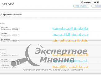Михаил Жуков обмен криптовалют