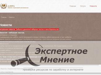 ООО АЛИРА удаленный наборщик текстов отзыв