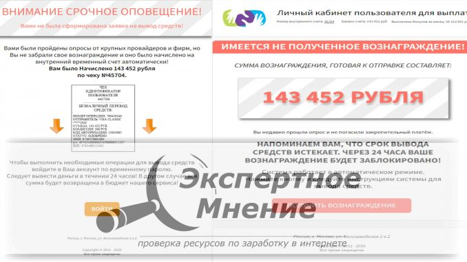 Опросы от крупных провайдеров и фирм. Вам было Начислено 143 452 рубля