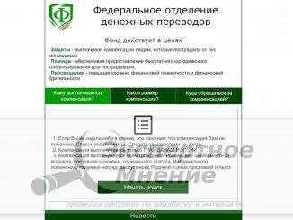 Федеральное отделение денежных переводов отзывы