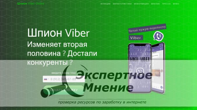 Шпион Viber Online отзывы