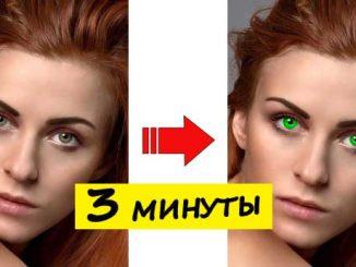 как быстро изменить цвет глаз